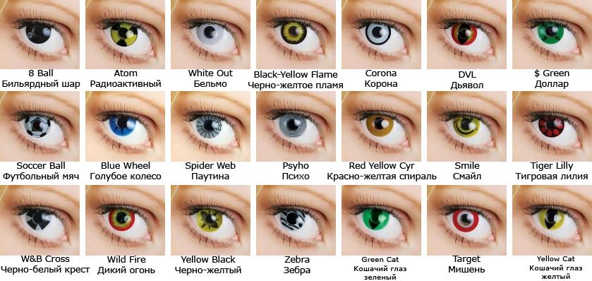 Примерка цветных контактных линз!